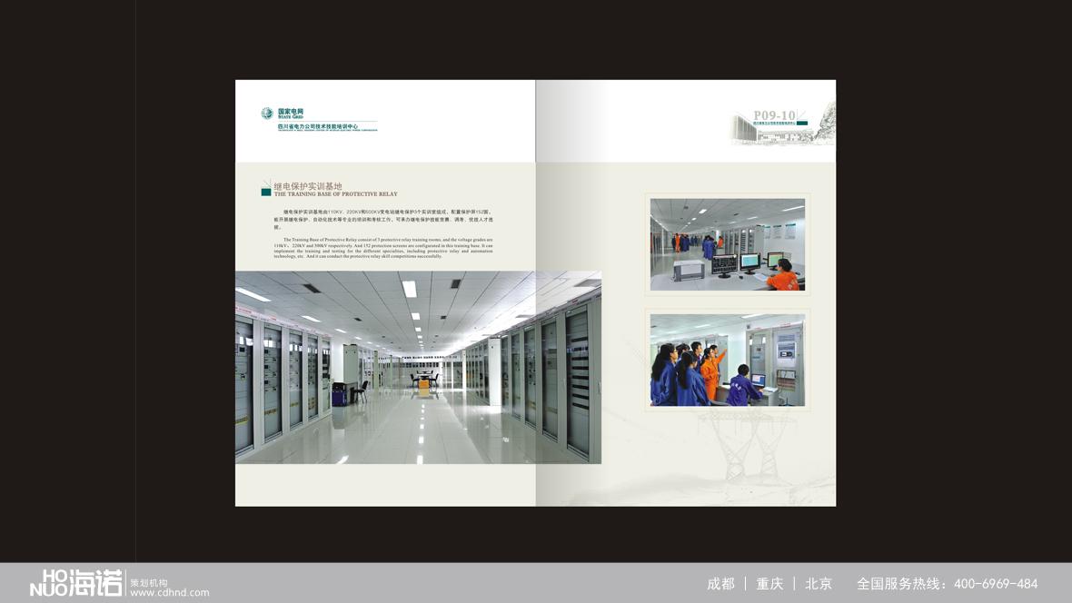 四川电力公司画册-画册-平面设计-作品集-海诺设计